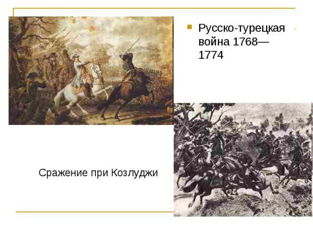 Русско-турецкая война 1768—1774 Русско-турецкая война 1768—1774