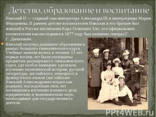 Николай получил домашнее образование в рамках большого гимназического курса. Уче