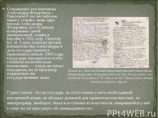 Сохранилась вся переписка Александры Фёдоровны с Николаем II (на английском язык