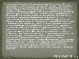 О роли императрицы в развитии революционной ситуации в России последних лет мона