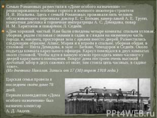 Семью Романовых разместили в «Доме особого назначения»— реквизированном ос