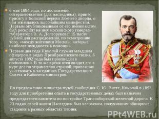 6 мая 1884 года, по достижении совершеннолетия (для наследника), принёс присягу
