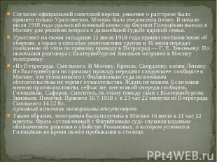 Согласно официальной советской версии, решение о расстреле было принято только У