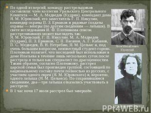 По одной из версий, команду расстрельщиков составляли: член коллегии Уральского