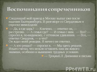Следующий мой приезд в Москву выпал уже после падения Екатеринбурга. В разговоре
