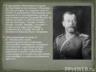 В программу образования входили путешествия по различным губерниям России, котор
