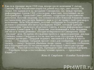 Как-то в середине июля 1918 года, вскоре после окончания V съезда Советов, Яков