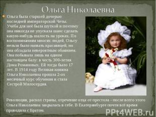 Ольга была старшей дочерью последней императорской Четы. Учёба для неё была шутк