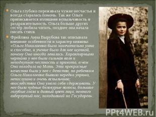Ольга глубоко переживала чужие несчастья и всегда старалась помочь. Так же Ольге