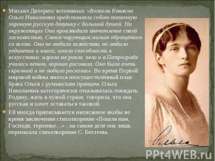 Михаил Дитерихс вспоминал: «Великая Княжна Ольга Николаевна представляла собою т