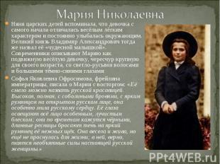 Няня царских детей вспоминала, что девочка с самого начала отличалась весёлым лё