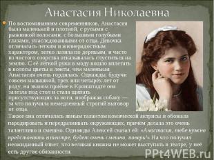 По воспоминаниям современников, Анастасия была маленькой и плотной, с русыми с р