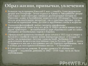 Большую часть времени Николай II жил с семьёй в Александровском дворце или Петер