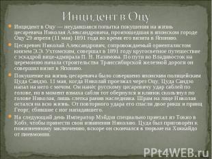 Инцидент в Оцу— неудавшаяся попытка покушения на жизнь цесаревича Николая