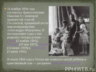 14 ноября 1894 года состоялось бракосочетание Николая II с немецкой принцессой А