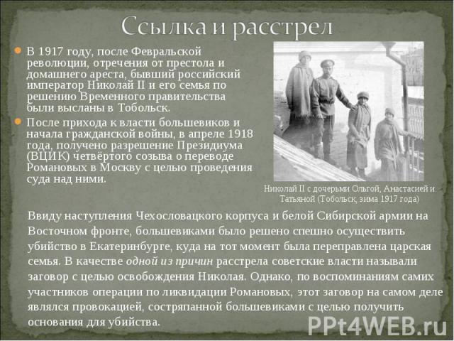 В 1917 году, после Февральской революции, отречения от престола и домашнего ареста, бывший российский император Николай II и его семья по решению Временного правительства были высланы в Тобольск. В 1917 году, после Февральской революции, отречения о…