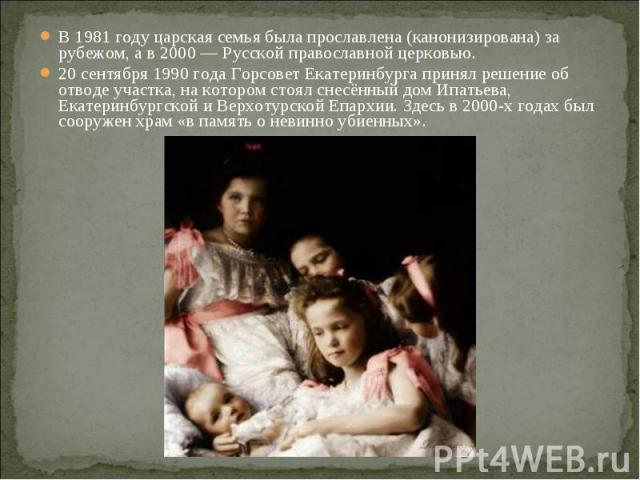 В 1981 году царская семья была прославлена (канонизирована) за рубежом, a в 2000— Русской православной церковью. В 1981 году царская семья была прославлена (канонизирована) за рубежом, a в 2000— Русской православной церковью. 20 сентября…