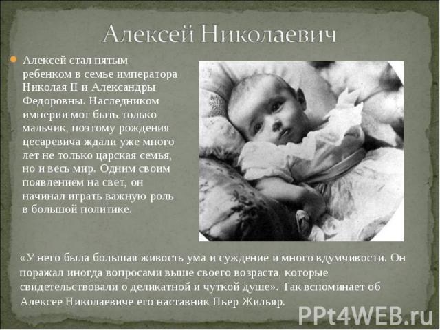Алексей стал пятым ребенком в семье императора Николая II и Александры Федоровны. Наследником империи мог быть только мальчик, поэтому рождения цесаревича ждали уже много лет не только царская семья, но и весь мир. Одним своим появлением на свет, он…