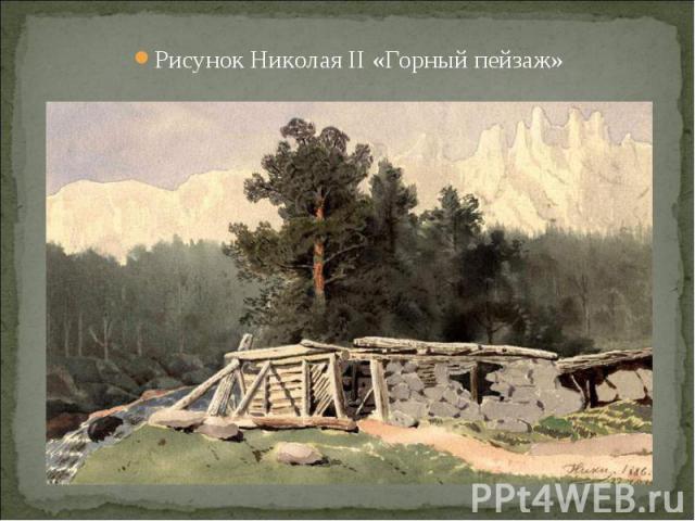 Рисунок Николая II «Горный пейзаж» Рисунок Николая II «Горный пейзаж»