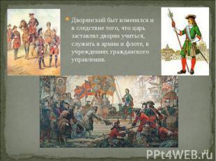 Дворянский быт изменялся и в следствие того, что царь заставлял дворян учиться,