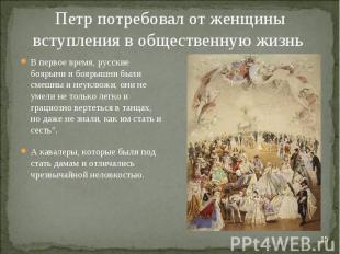 В первое время, русские боярыни и боярышни были смешны и неуклюжи, они не умели