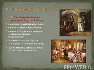 Гости прибыли на пир в традиционной русской одежде: Гости прибыли на пир в тради