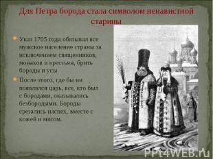 Указ 1705 года обязывал все мужское население страны за исключением священников,