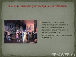 ассамблея – это вольное собрание в домах знатных и богатых людей (слуги и кресть