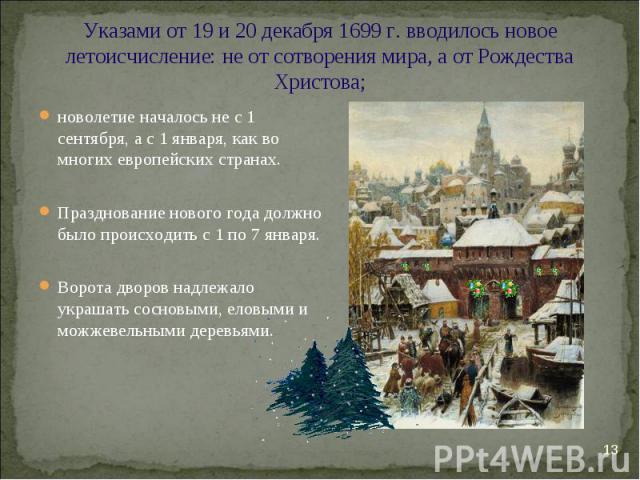 новолетие началось не с 1 сентября, а с 1 января, как во многих европейских странах. новолетие началось не с 1 сентября, а с 1 января, как во многих европейских странах. Празднование нового года должно было происходить с 1 по 7 января. Ворота дворов…