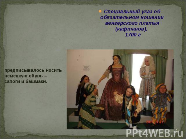 Специальный указ об обязательном ношении венгерского платья (кафтанов), 1700 г Специальный указ об обязательном ношении венгерского платья (кафтанов), 1700 г