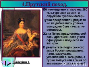 4.Прутский поход. Её неожиданно атаковала 180 тыс.турецкая армия и окружила русс