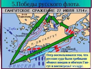 5.Победы русского флота.