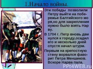 1.Начало войны. Эти победы позволили Петру выйти на побе-режье Балтийского мо ря