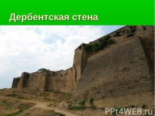 Дербентская стена