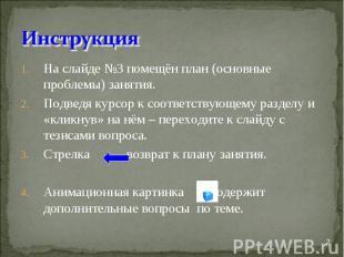 На слайде №3 помещён план (основные проблемы) занятия. На слайде №3 помещён план