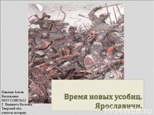 Ярославичи. Ярославичи. Русское общество в XI веке.