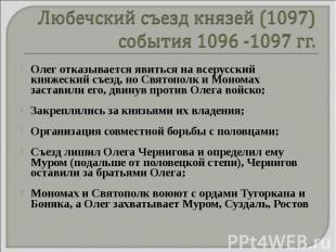 Олег отказывается явиться на всерусский княжеский съезд, но Святополк и Мономах