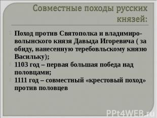 Поход против Святополка и владимиро-волынского князя Давыда Игоревича ( за обиду