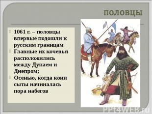 1061 г. – половцы впервые подошли к русским границам 1061 г. – половцы впервые п