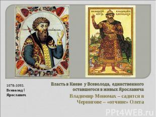 Владимир Мономах – садится в Чернигове – «отчине» Олега Владимир Мономах – садит
