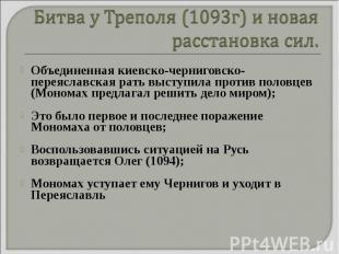 Объединенная киевско-черниговско-переяславская рать выступила против половцев (М