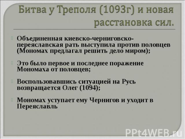 Объединенная киевско-черниговско-переяславская рать выступила против половцев (Мономах предлагал решить дело миром); Объединенная киевско-черниговско-переяславская рать выступила против половцев (Мономах предлагал решить дело миром); Это было первое…