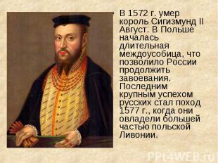 В 1572 г. умер король Сигизмунд II Август. В Польше началась длительная междоусо