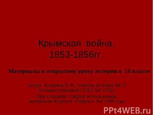 Крымская война. 1853-1856гг. Автор: Конкина Н.Ф., учитель истории МОУ Большеглуш