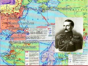 Оборона Севастополя. Оборону Севастополя возглавил начальник штаба Черноморского
