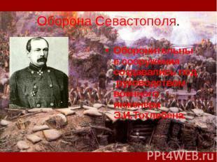 Оборона Севастополя. Оборонительные сооружения создавались под руководством воен
