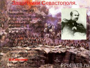 Защитники Севастополя. Активно помогало население города.Севастопольскую бухту з