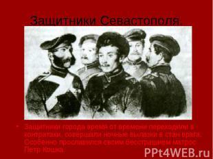 Защитники Севастополя. Защитники города время от времени переходили в контратаки