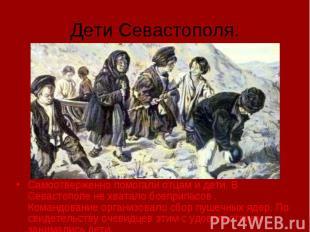Дети Севастополя. Самоотверженно помогали отцам и дети. В Севастопопе не хватало
