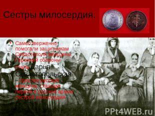 Сестры милосердия. Самоотверженно помогали защитникам Севастополя женщины. Герои